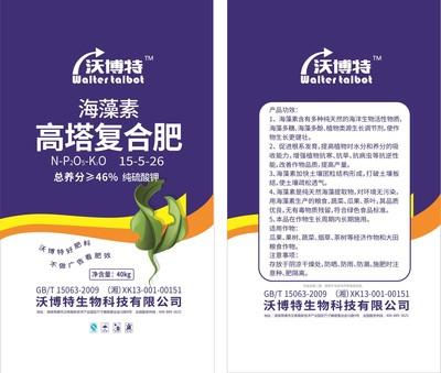 高塔,15-5-26,海藻素硫基,40KG