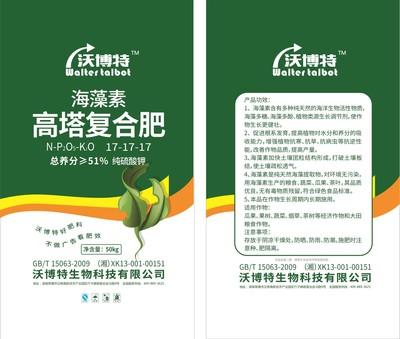澳门葡京官网高塔,17-17-17,海藻素硫基,50KG