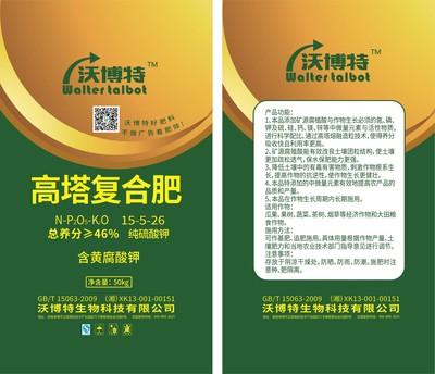 高塔,15-5-26,黄腐酸钾,40KG
