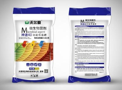 神速40 功能性菌肥 20-8-12 25KG