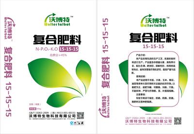 澳门葡京官网氨酸,高氯 15-15-15,40KG