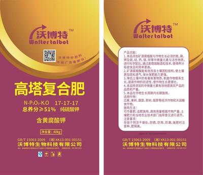高塔,17-17-17,黄腐酸钾,40KG