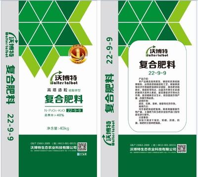 澳门葡京官网 高塔 硫酸钾型 22-9-9 40KG