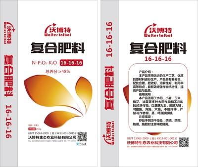 澳门葡京官网 氨化 中氯 16-16-16 25kg